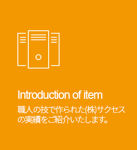 Introduction of item